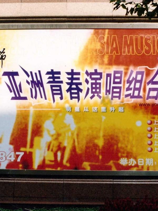 2000年亚洲音乐节